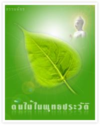 http://www.dhammajak.net/images/stories/DMJ_tree.png